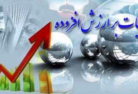 ۱۵ مهر، آخرین مهلت ارائه اظهارنامه مالیات برارزش افزوده