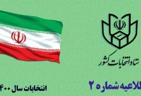 انتخابات میاندورهای یازدهمین دوره مجلس خرداد ۱۴۰۰ برگزار میشود