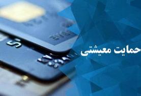 تدارک ۳۰ هزار میلیارد تومان برای معیشت ۶۰ میلیون ایرانی
