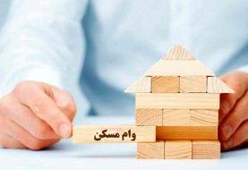 سقف وام مسکن جوانان ۴۰۰ میلیونی شد+ جزئیات