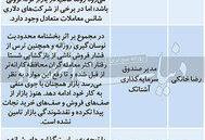 پیشبینی ۷ کارشناس از تحولات شاخص بورس تهران در ۷ مهرماه