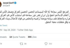 توییت ظریف: آیت الله سیستانی سرمایهای برای جهان اسلام است