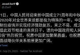 توئیت چینی ظریف برای مردم چین