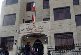 اطلاعیه سفارت ایران در گرجستان درباره نحوه بازگشت دانشجویان ایرانی