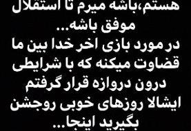 حسینی: با استقلال قرارداد دارم ولی خداحافظ!/عکس