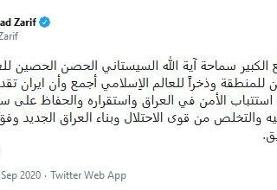 توئیت ظریف برای آیتالله سیستانی:او ضامن امنیت منطقه است/عکس