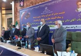 آغاز ساخت واحدهای مسکونی برای مددجویان روستایی کرمانشاه