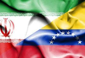 گزارش وزیر امور خارجه ونزوئلا از گفتوگوی آنلاین با ظریف