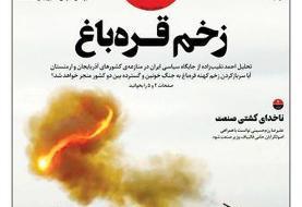 روزنامههای چهارشنبه ۹ مهر ۱۳۹۹