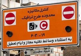 ببینید | استاندار تهران اعلام کرد: طرح ترافیک لغو نمیشود!