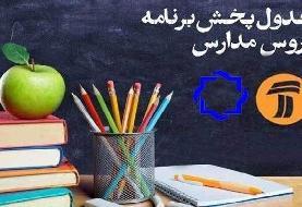برنامههای درسی چهارشنبه ۹ مهر شبکههای آموزش، چهار و قرآن