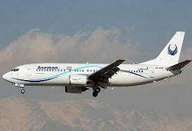 فرود اضطراری هواپیمای چابهار- مشهد در فرودگاه زاهدان به دلیل نقص فنی