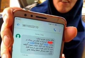 پلیس تهران باز به حجاب  خانمها داخل خودروهای شخصیشان گیر داد! پیامکهای بدحجابی در خودرو