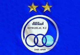 اطلاعیه باشگاه استقلال درباره سرمربی جدیدش