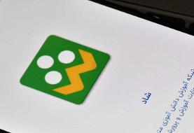 امکانات جدید به شاد افزوده شد؛ از پخش زنده کلاس و ارسال درخواست لایو تا تماس صوتی دوطرفه