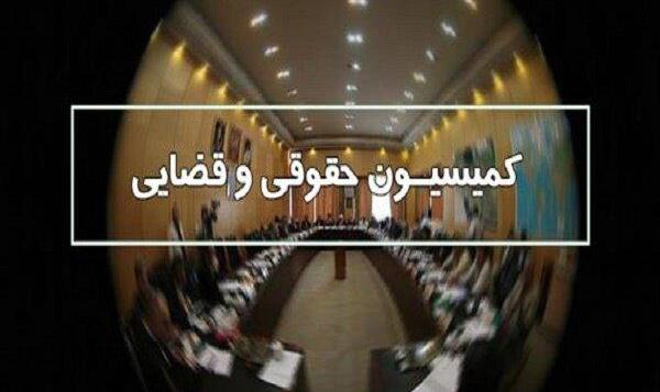 اعضای کمیسیون قضایی مجلس تعیین شدند/ غضنفرآبادی رئیس شد