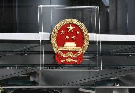 اقتصاد چین سرپا می شود