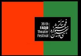 ۲۵ اثر در نمایشهای خیابانی جشنواره تئاتر فجر ۳۹
