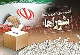 موافقت مجلس با کلیات طرح اصلاح قانون انتخابات شوراها