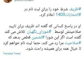 ظریف برای ثبت نام در انتخابات ۱۴۰۰ شرط گذشت!