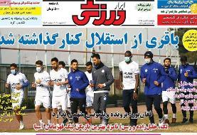 شیخ دیاباته بالاخره به حرف آمد؛ از استقلال بروم؟ روزنامههای ورزشی امروز پنجشنبه ۲۵ دی