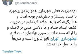 احضار شهرداران ۲ منطقه تهران / واکنش شهردار