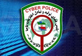 برخورد قاطع پلیس با کانالهای تلگرامی شرط بندی