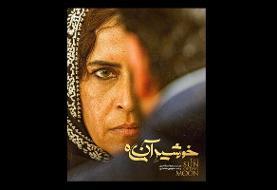 حسین علیزاده موسیقی «خورشید آن ماه» را میسازد