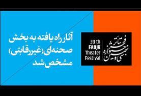 آثار بخش مهمان و غیررقابتی «تئاتر فجر» مشخص شدند