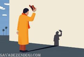 «تواضع فکری»؛ نادانی خود را بپذیریم/ پذیرش نادانی چه فوایدی دارد؟