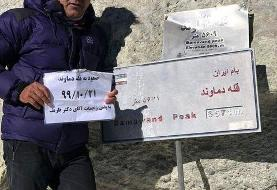 تشکر ظریف از یک کوهنورد