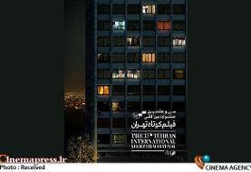 حضور ۸ فیلم ایرانی در مسابقه بینالملل جشنواره فیلم کوتاه تهران