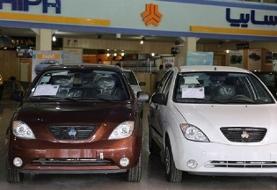 فروش فوق العاده ۵ خودروی سایپا از امروز ۲۵ دی