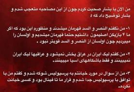 محاکمه بشار رسن در دادگاه مجازی! /عکس