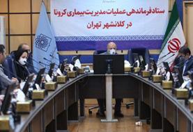تالارها در تهران باز هستند/ممنوعیت تردد شبانه ادامه دارد