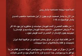 توضیحات بشار رسن درباره مصاحبه حاشیهساز/عکس