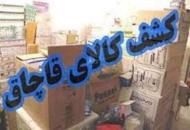 کشف ۷ میلیاردی کالای قاچاق در «تهران»