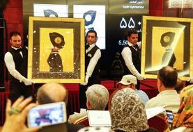 (تصاویر) رکوردشکنی حراج تهران؛ تابلو آغداشلو ۱۲ میلیارد فروش رفت