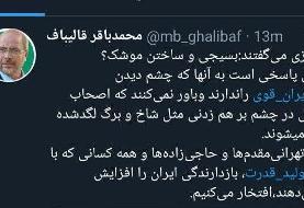 قالیباف: به کسانی که بازدارندگی ایران را افزایش میدهند، افتخار میکنیم