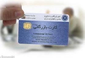 کارت بازرگانی یکهزار صادرکننده رفع تعلیق شد