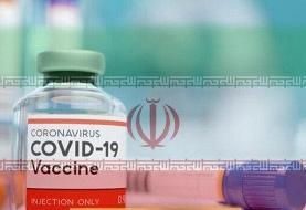 ظرف سه ماه آینده به تولید ۱۴ میلیون دُز واکسن کرونای ایرانی در ماه میرسیم