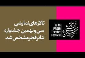 تالارهای نمایشی سی و نهمین جشنواره تئاتر فجر مشخص شد