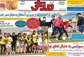۱۵۰ دعوا و ۳۸ دستگیری در ۱۳ سالگی؛ روزنامههای ورزشی امروز دوشنبه ۲۹ دی