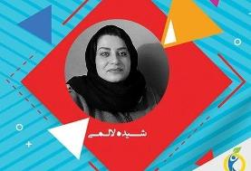 شیده لالمی، دبیر اجتماعی همشهری درگذشت