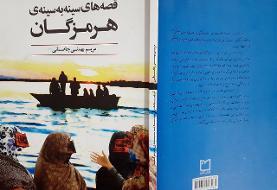 انتشار کتابی درباره قصه های محلی هرمزگان