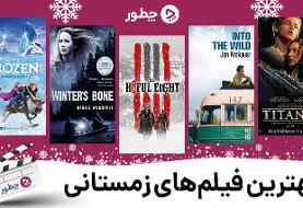 بهترین فیلم های زمستانی؛ ۲۰ فیلم دیدنی از ژانرهای مختلف