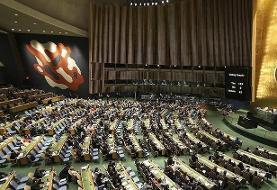 ایران حق رای خود را در مجمع عمومی سازمان ملل به دلیل بدهی از دست داد