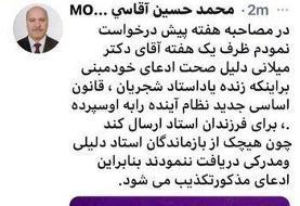 واکنش همایون شجریان به ادعای عباس میلانی درباره نوشتن قانون اساسی ایران ...