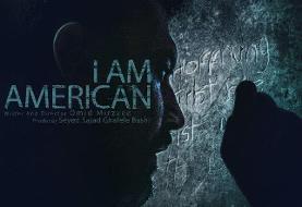میرزایی: من آمریکایی هستم بیشتر یک فیلم سیاسی است تا اجتماعی