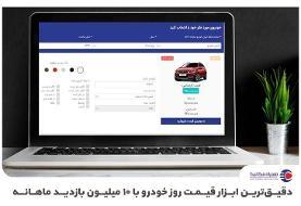 برچسب قیمت خودرو به همراه مکانیک بازگشت